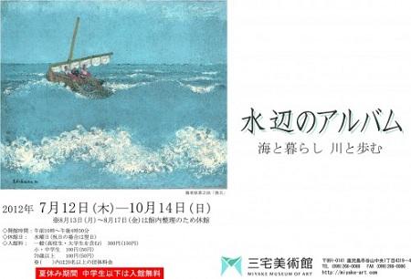 『水辺のアルバム ―海と暮らし 川と歩む―』展