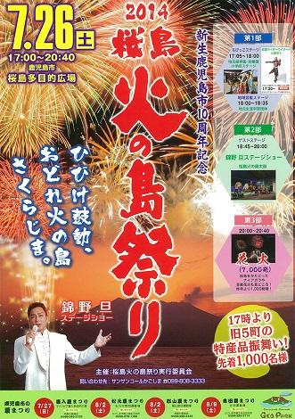 2014 SAKURAJIMA HINOSHIMA MATSURI (2014 桜島火の島祭り)