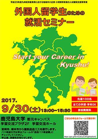 外国人留学生のための就活セミナー<br />Start Your Career in Kyushu
