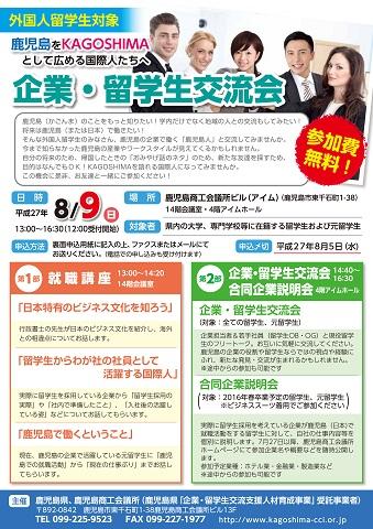 企業・留学生交流会(外国人留学生対象)