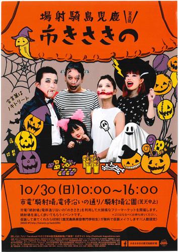 Halloween Market @ Kishaba <br />(Halloween Nokisaki-ichi @ Kishaba / <br />ハロウィーンのきさき市@騎射場)