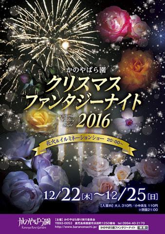 [イルミネーション2016]かのやばら園 「クリスマスファンタジーナイト2016」