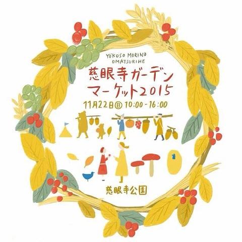 JIGENJI GARDEN MARKET 2015 (慈眼寺ガーデンマーケット2015)