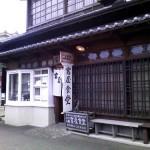 Tomiya Shokudo Museum