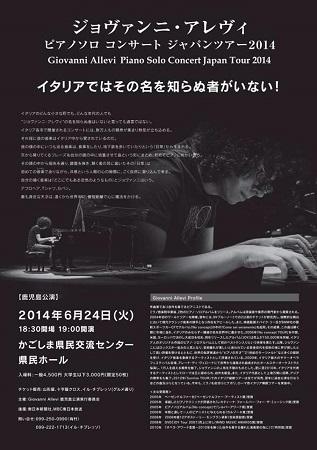 ジョバンニ・アレヴィ ピアノソロコンサート ジャパンツアー2014 鹿児島公演