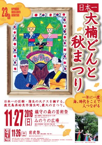 日本一大楠どんと秋まつり 2016