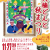 AUTUMN FESTIVAL WITH JAPANESE BIGGEST CAMPHOR TREE 2016<br /> (NIHON-ICHI OKUSU-DON-to AKI-MATSURI /<br />日本一大楠どんと秋まつり)