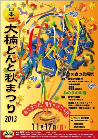 日本一大楠どんと秋まつり 2013