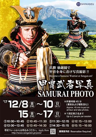 体験イベント「甲冑武者写真」<br />(12月8日~12月10日)