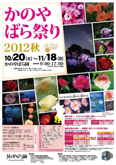 KANOYA ROSE GARDEN AUTUMN FESTIVAL 2012 (かのやばら祭り2012 秋)