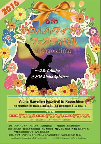 ALOHA HAWAIIAN FESTIVAL in KAGOSHIMA 2016
