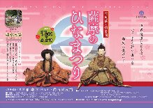 [Girls' Festival Event] SATSUMA DOLLS' FESTIVAL (SATSUMA-no HINA-MATSURI / 薩摩のひなまつり)
