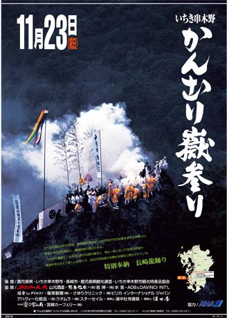 KANMURI-DAKE MAIRI (かんむり嶽参り) 2014