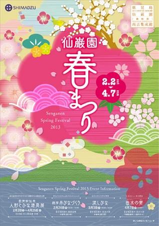 [Girls' Festival Event] SENGAN-EN SPRING FESTIVAL (SENGAN-EN HARU-MATSURI)