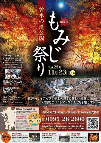 SOGI WATERFALL RED LEAVES FESTIVAL (SOGI-no TAKI MOMIJI MATSURI / 曽木の滝もみじ祭り)