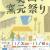 美山窯元祭り 2016