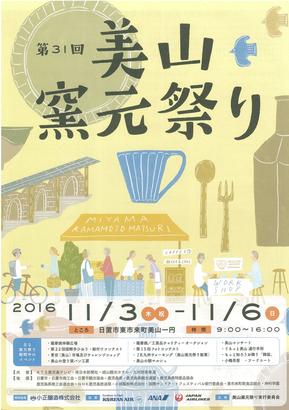 MIYAMA POTTERY FESTIVAL 2016<br /> (MIYAMA KAMAMOTO MATSURI / 美山窯元祭り)