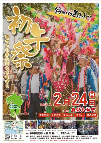 HATSUUMA-SAI 2019 (初午祭)