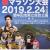 LAKE IMUTA UME MARATHON RACE 2019 <br />(第39回いむた池梅マラソン大会)