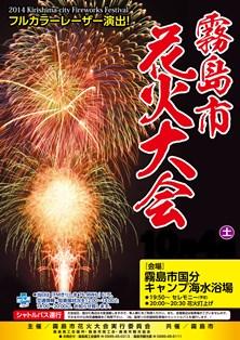 2014 KIRISHIMA CITY FIREWORKS FESTIVAL) (KIRISHIMA-SHI HANABI TAIKAI / 霧島市花火大会)