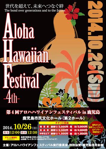 第4回 アロハハワイアンフェスティバル in Kagoshima