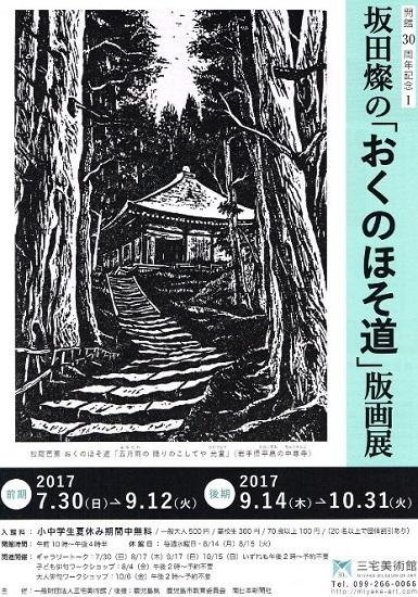 三宅美術館開館30周年記念展Ⅰ<br />坂田燦の「おくのほそ道」版画展