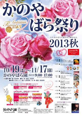 KANOYA AUTUMN ROSE FESTIVAL 2013  (KANOYA BARA-MATSURI AKI 2013 / かのやばら祭り2013 秋)