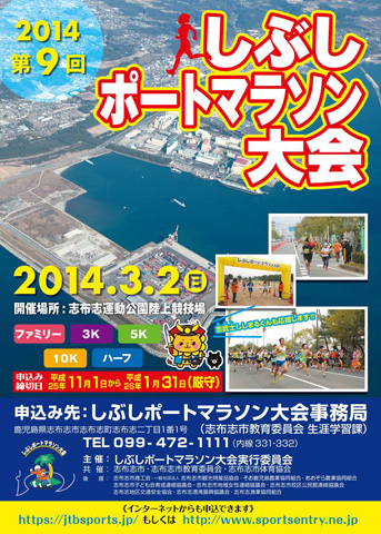 2014 SHIBUSHI PORT MARATHON RACE