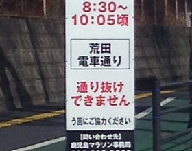 鹿児島マラソンに実施に伴う交通規制のお知らせ