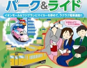 Park & Ride in Kagoshima