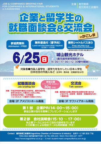 JOB & COMPANIES BRIEFING FAIR for COMPANIES & INTERNATIONAL STUDENTS in KAGOSHIMA<br />(for foreign students, Japanese students who learnt foreign languages and foreigners living in Japan)