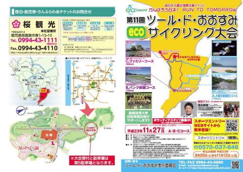 ツール・ド・おおすみ ecoサイクリング大会