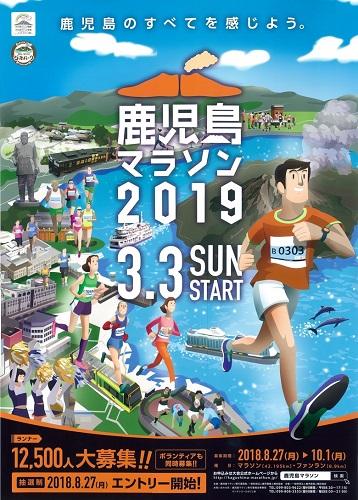 鹿児島マラソン2019