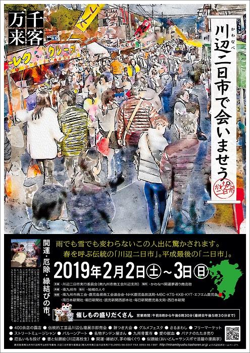 KAWANABE FUTSUKA MARKET 2019  (KAWANABE FUTSUKA-ICHI / 川辺二日市)