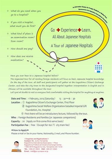 Hospital Tour for Non-Japanese Residents
