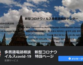 新型コロナウィルス多言語相談センターFacebookページのご案内
