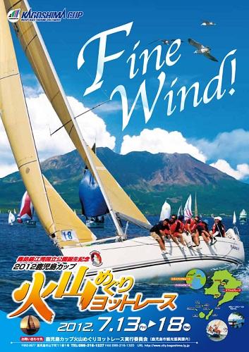 鹿児島カップ火山めぐりヨットレース