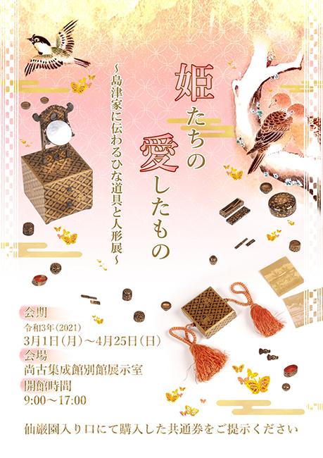 THE LEGACY OF SHIMAZU FAMILY; AN EXHIBITION OF HINA DOLLS AND HINA MATERIALS <br />(SHIMAZUKE DENRAI NINNGYO-TO HINA-DOGU-TEN / <br />島津家伝来 人形とひな道具展)