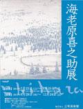 KINOSUKE EBIHARA EXHIBITION (海老原喜之助展)
