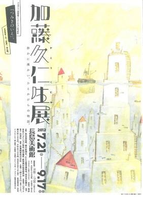 KATO KUNIO EXHIBITION (加藤久仁生展)