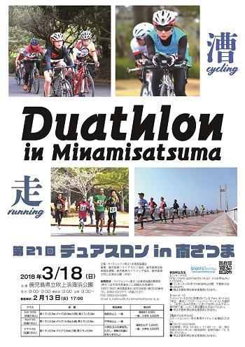 DUATHLON in MINAMI-SATSUMA 2018 <br />(第21回デュアスロンin南さつま)