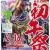 HATSUUMA-SAI 2020 (初午祭)