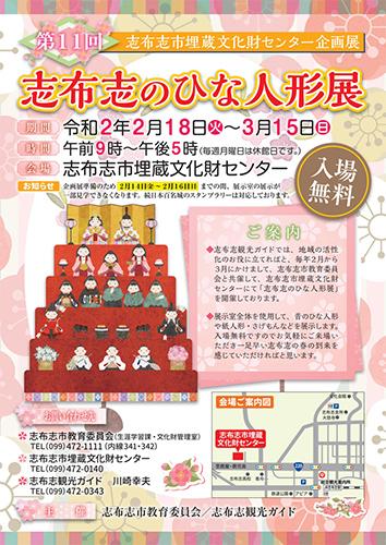 SHIBUSHI HINA DOLLS EXHIBISION 2020<br /> SHIBUSHI-no HINA-NINGYO-TEN / <br />志布志のひな人形展