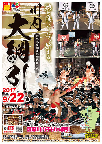 SENDAI GREAT TUG-of WAR 2017<br /> (SENDAI OTSUNAHIKI / 川内大綱引き)