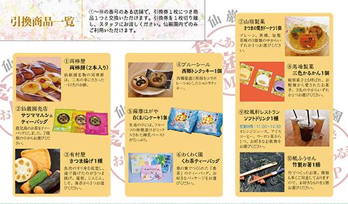 仙巌園 食べ庭MAP