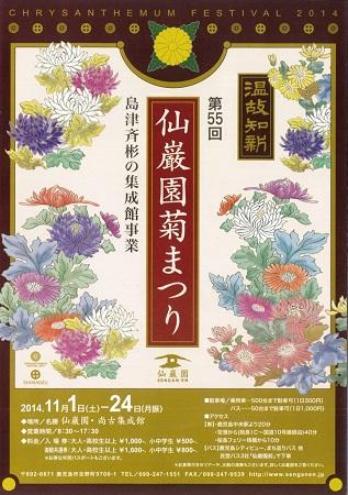 仙巌園菊まつり 2014