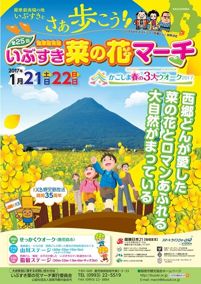 いぶすき菜の花マーチ 2017