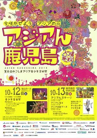 かごしまアジア青少年芸術祭(アジアん鹿児島2013)