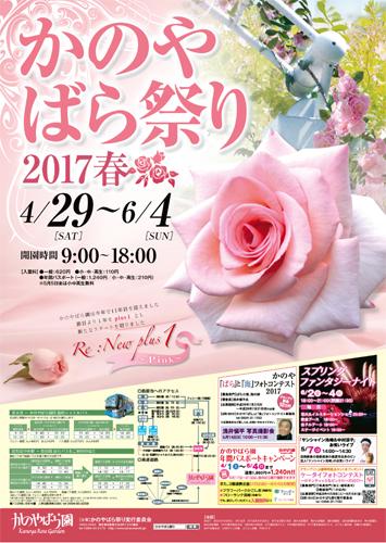 KANOYA ROSE GARDEN SPRING FESTIVAL 2017<br />(KANOYA BARA MATSURI 2017 HARU /<br />かのやばら祭り2017春)