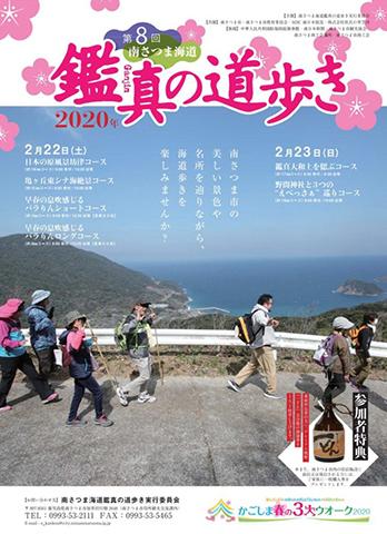 MINAMI-SATSUMA GANJIN WALK 2020 <br />(Minami-satsuma Kaido Ganjin-no Michi-aruki<br /> / 第8回 南さつま海道 鑑真の道歩き)